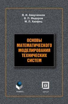 Основы математического моделирования технических систем: учебное пособие