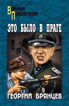 Это было в Праге. Том 1. Книга 1. Предательство. Книга 2. Борьба