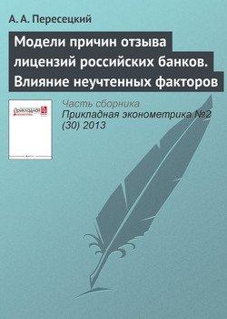 Модели причин отзыва лицензий российских банков. Влияние неучтенных факторов