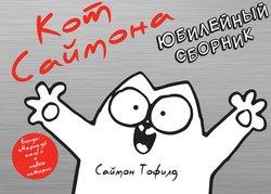 Кот Саймона. Юбилейный сборник