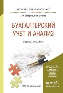 Бухгалтерия учебники онлайн регистрация ип в фсс если нет работников