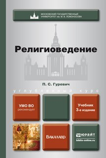 Религиоведение 3-е изд., пер. и доп. Учебник для бакалавров