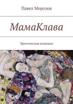 МамаКлава