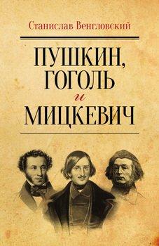 Пушкин, Гоголь и Мицкевич
