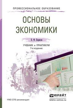Скачать экономика. Основы экономической теории. 10-11 классы.