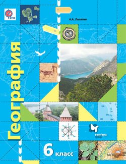 скачать бесплатно книгу по географии 6 класса и без регистрации