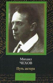 Михаил Чехов. Путь актера