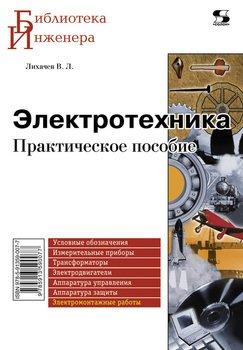 Электротехника. Практическое пособие