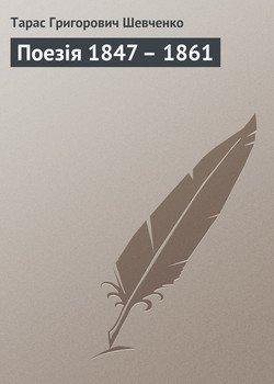 Поезія 1847 – 1861