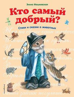 Кто самый добрый? Сказки и стихи о животных