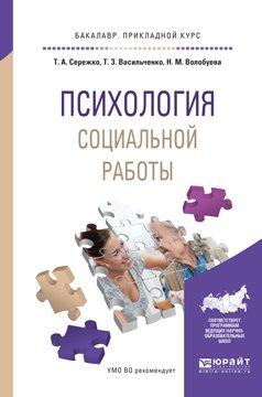 Психология социальной работы. Учебное пособие для прикладного бакалавриата