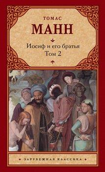 Иосиф и его братья. Том 2