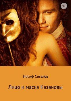 Лицо и маска Казановы