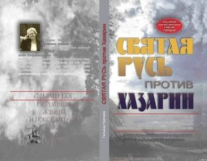 Святая Русь против Хазарии.