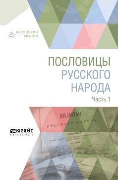 Пословицы русского народа в 2 ч. Часть 1