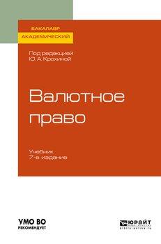 Валютное право 7-е изд., пер. и доп. Учебник для академического бакалавриата