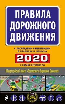 Правила дорожного движения 2020 с последними изменениями в правилах и штрафах