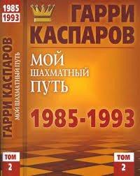 Мой шахматный путь 1985-1993