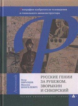Русские гении за рубежом. Зворыкин и Сикорский