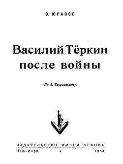 Василий Теркин после войны