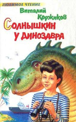 Солнышкин у динозавра