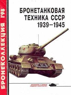 Бронетанковая техника СССР 1939 — 1945