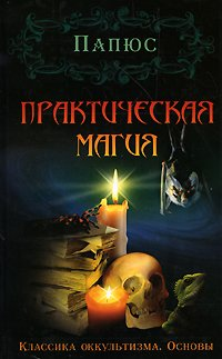 Практическая магия