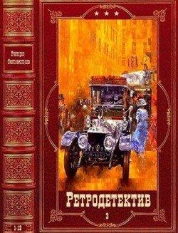 Ретро-Детектив-3. Компиляция. Книги 1-12