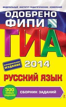 ГИА-2014. Русский язык. Сборник заданий. 9 класс