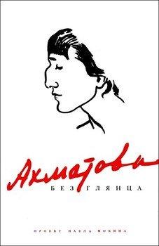 Ахматова без глянца