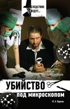 Убийство под микроскопом: записки судмедэксперта