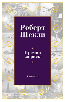 """Книга """"все рассказы и повести роберта шекли в одной книге."""