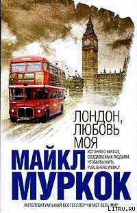 Лондон, любовь моя