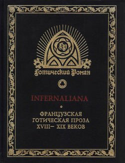 INFERNALIANA. Французская готическая проза XVIII–XIX веков