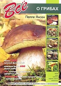 Всё о грибах