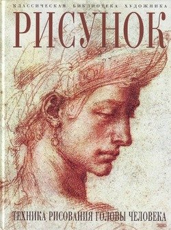 Рисунок. Техника рисования головы человека