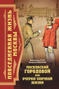Московский городовой, или Очерки уличной жизни