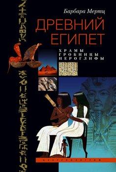 Древний Египет. Храмы, гробницы, иероглифы