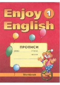 Enjoy English 1. Прописи.