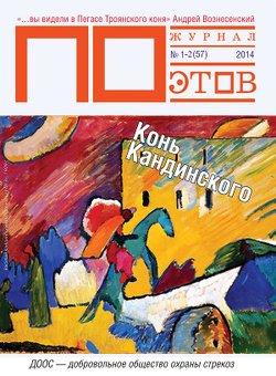 Конь Кандинского. Журнал ПОэтов № 1-2 2014 г.