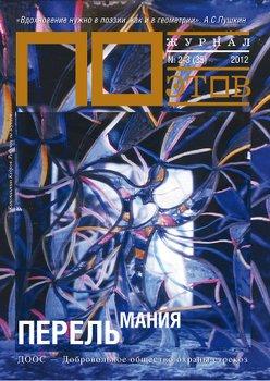Перельмания. Журнал ПОэтов № 2-3 2012 г.