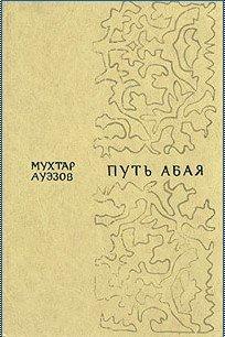 Путь Абая. Том 1