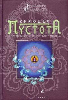 Сияющая пустота. Интерпретация Тибетской книги мертвых