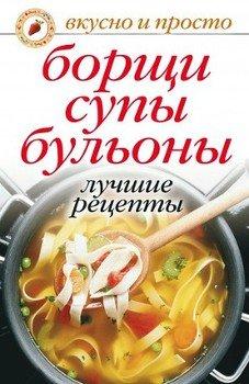 Борщи, супы, бульоны. Лучшие рецепты