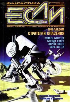 Журнал «Если», 2001 № 08