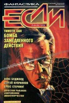 Журнал «Если», 1999 № 06