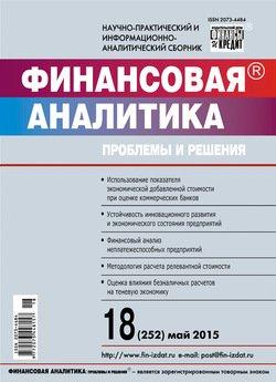 Финансовая аналитика: проблемы и решения № 18 2015