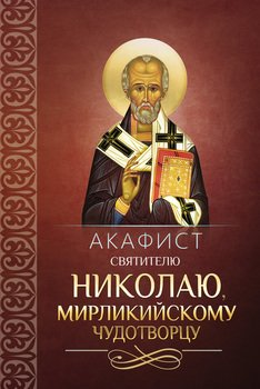 Акафист святителю Николаю, Мирликийскому чудотворцу