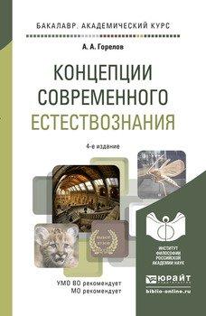 Концепции современного естествознания 4-е изд. Учебное пособие для академического бакалавриата