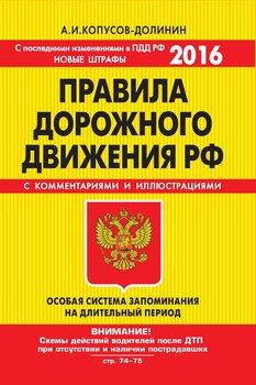 ПДД РФ на 2016 г. с комментариями и иллюстрациями